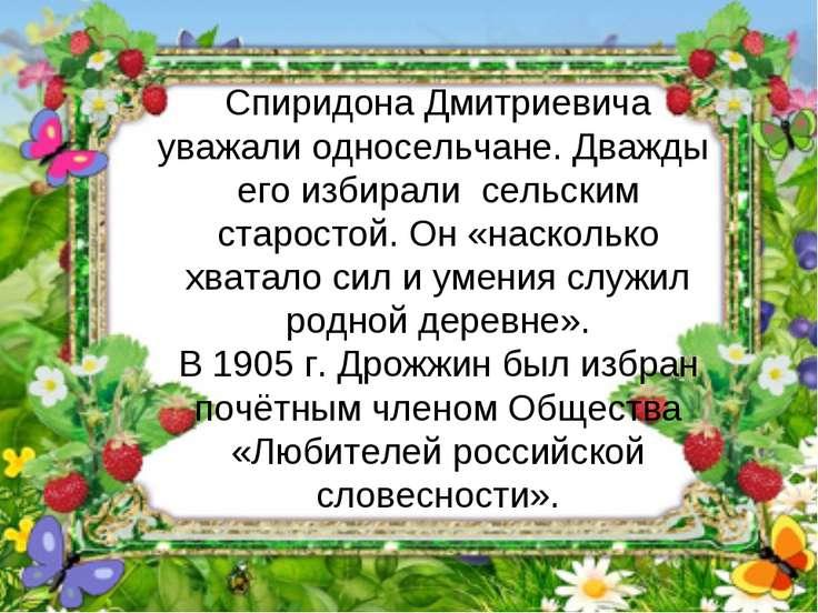 Спиридона Дмитриевича уважали односельчане. Дважды его избирали сельским стар...