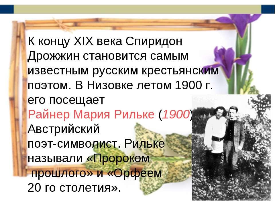 К концу XIX века Спиридон Дрожжин становится самым известным русским крестьян...