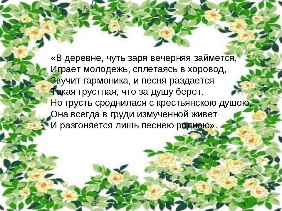 «В деревне, чуть заря вечерняя займется, Играет молодежь, сплетаясь в хоровод...