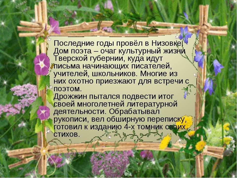 Последние годы провёл в Низовке. Дом поэта – очаг культурный жизни Тверской г...
