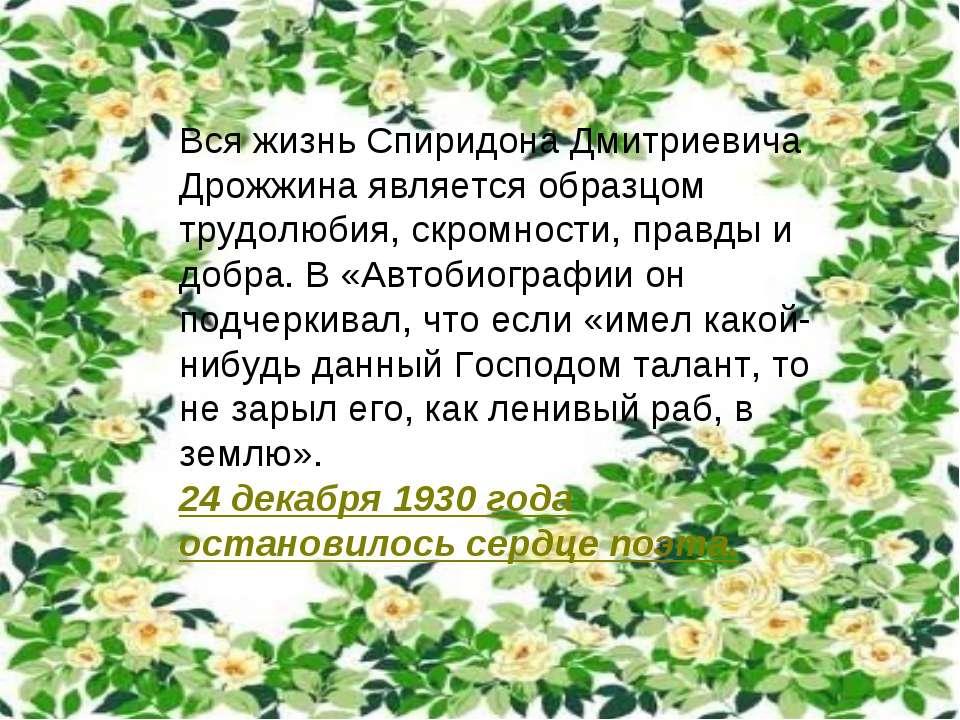 Вся жизнь Спиридона Дмитриевича Дрожжина является образцом трудолюбия, скромн...