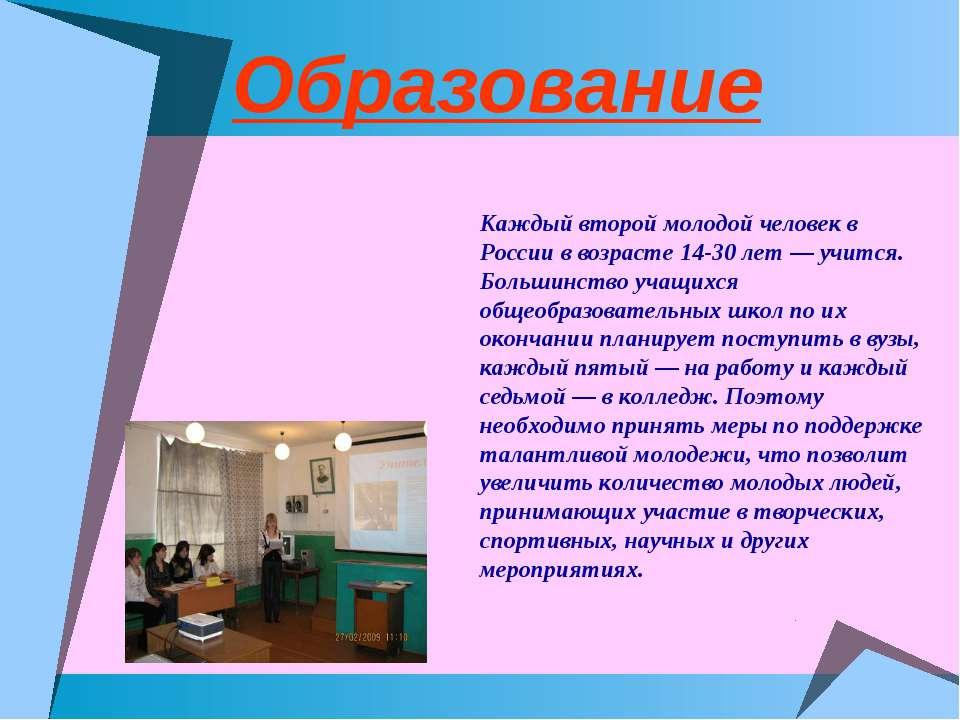 Образование Каждый второй молодой человек в России в возрасте 14-30 лет — учи...