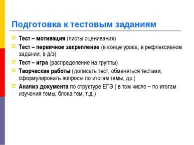 Подготовка к тестовым заданиям Тест – мотивация (листы оценивания) Тест – пер...