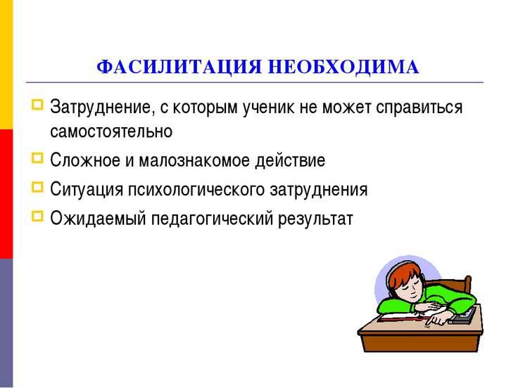 ФАСИЛИТАЦИЯ НЕОБХОДИМА Затруднение, с которым ученик не может справиться само...