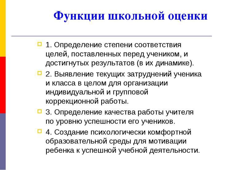 Функции школьной оценки 1. Определение степени соответствия целей, поставленн...