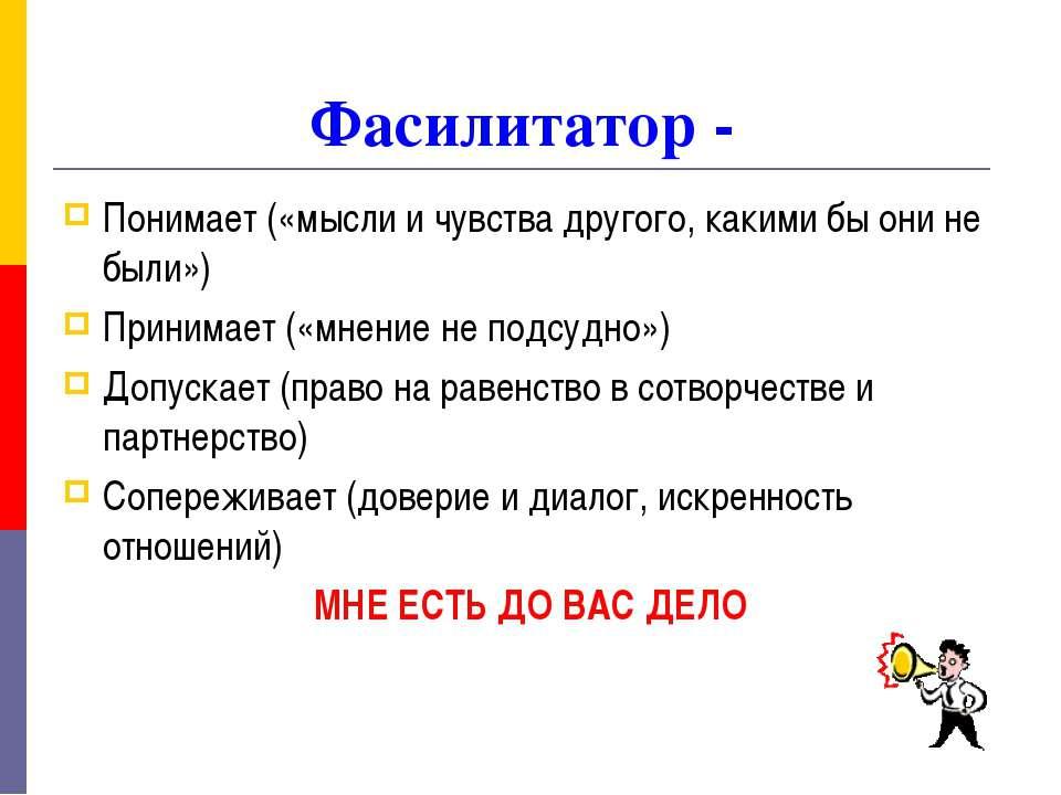 Фасилитатор - Понимает («мысли и чувства другого, какими бы они не были») При...