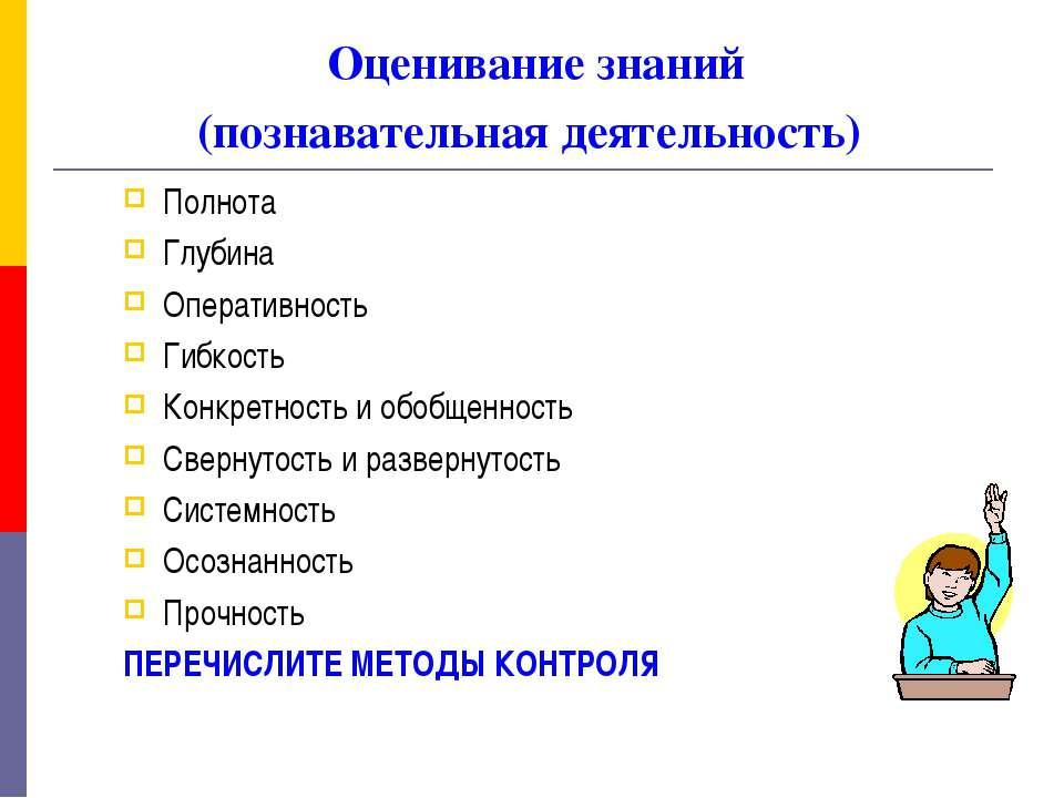 Оценивание знаний (познавательная деятельность) Полнота Глубина Оперативность...