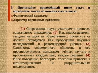 5. Прочитайте приведённый ниже текст и определите, какие положения текста нос...