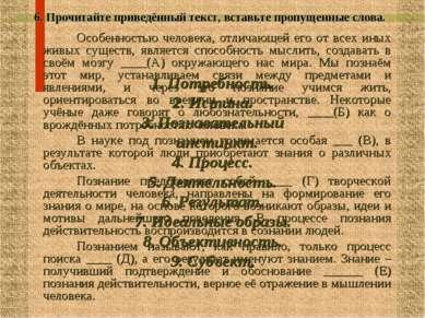 6. Прочитайте приведённый текст, вставьте пропущенные слова. Особенностью чел...