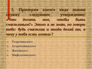 5. Примером какого вида знания служит следующее утверждение: «Что делать мне,...