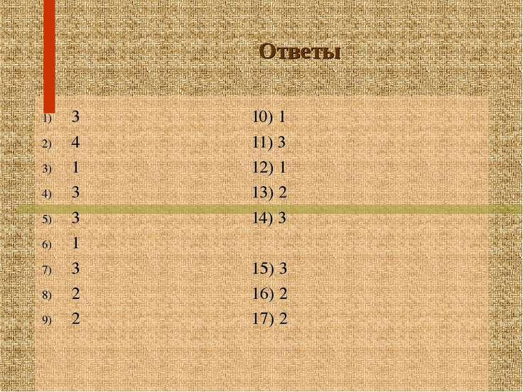 Ответы 3 10) 1 4 11) 3 1 12) 1 3 13) 2 3 14) 3 1 3 15) 3 2 16) 2 2 17) 2