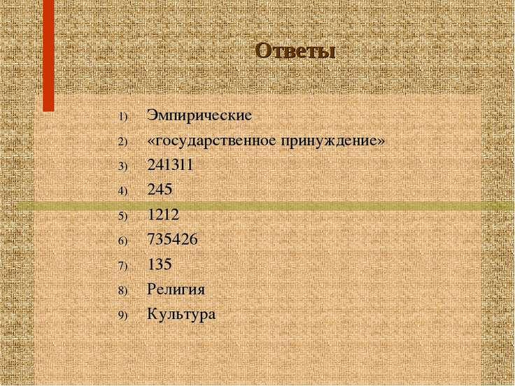 Ответы Эмпирические «государственное принуждение» 241311 245 1212 735426 135 ...