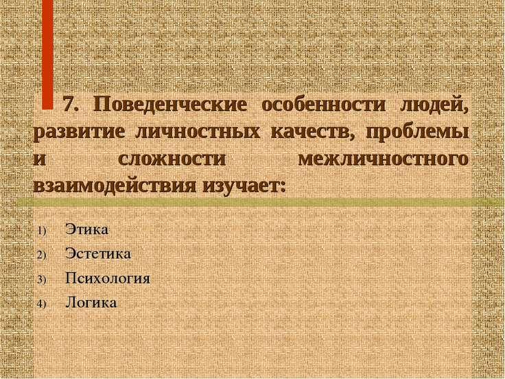 7. Поведенческие особенности людей, развитие личностных качеств, проблемы и с...