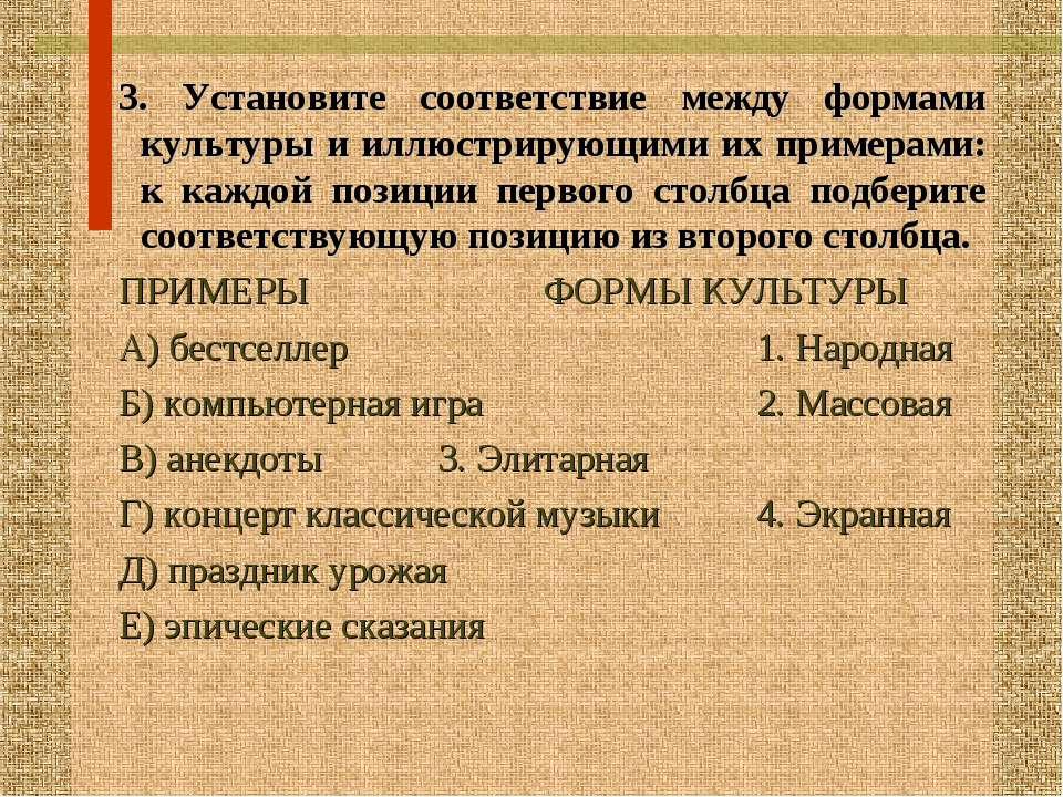 3. Установите соответствие между формами культуры и иллюстрирующими их пример...