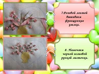 7.Розовой лентой вышиваем французские узелки. 8. Намечаем черной гелиевой руч...