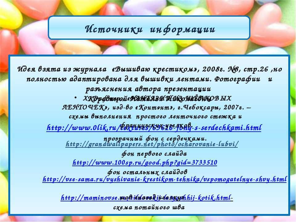 Источники информации http://www.0lik.ru/textures/69616-fony-s-serdechkami.htm...