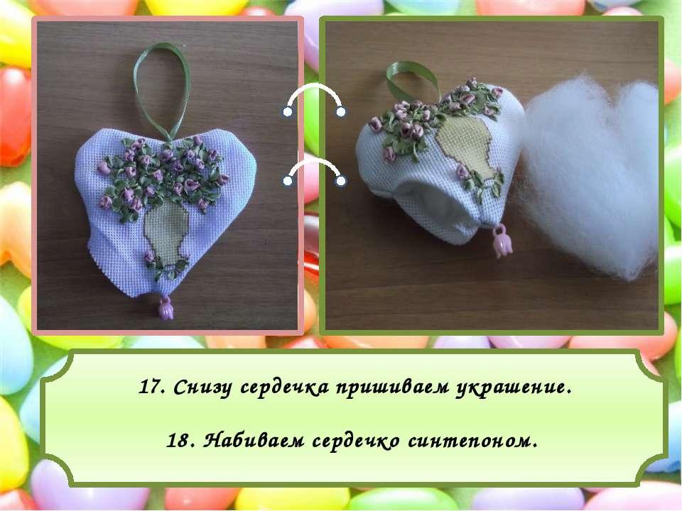 17. Снизу сердечка пришиваем украшение. 18. Набиваем сердечко синтепоном.
