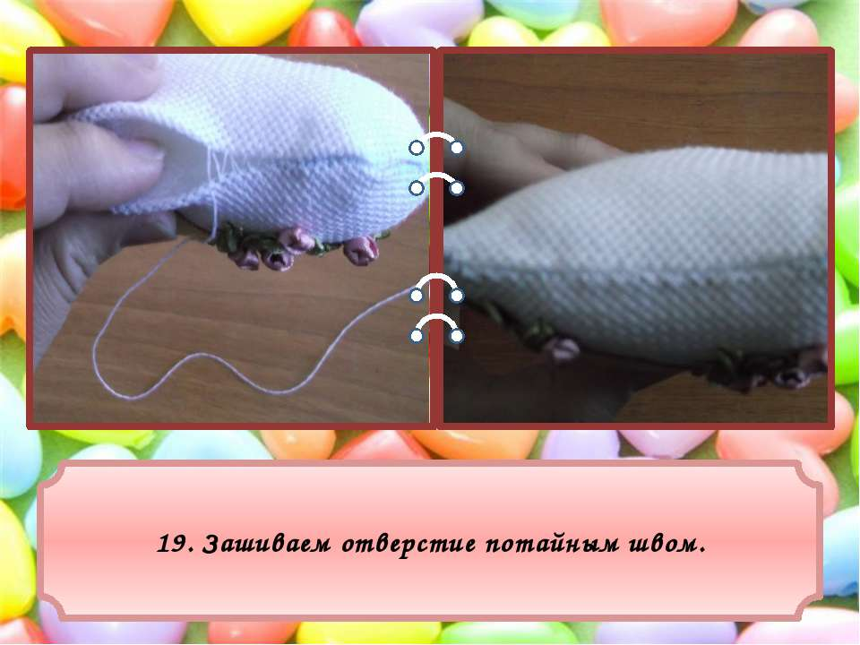 19. Зашиваем отверстие потайным швом.