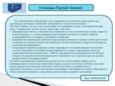 Установка Plazmair Standart Это запатентованное оборудование может применятьс...
