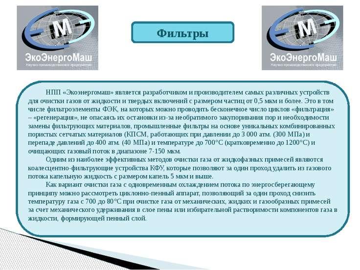 НПП «Экоэнергомаш» является разработчиком и производителем самых различных ус...