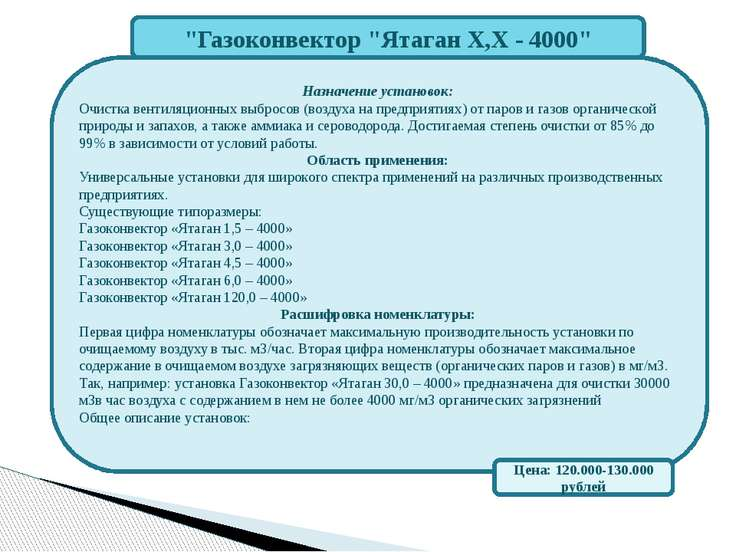 """Газоконвектор ""Ятаган Х,Х - 4000"" Назначение установок: Очистка вентиляционн..."