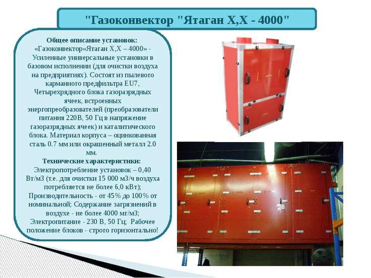 Общее описание установок: «Газоконвектор«Ятаган Х,Х – 4000» - Усиленные униве...