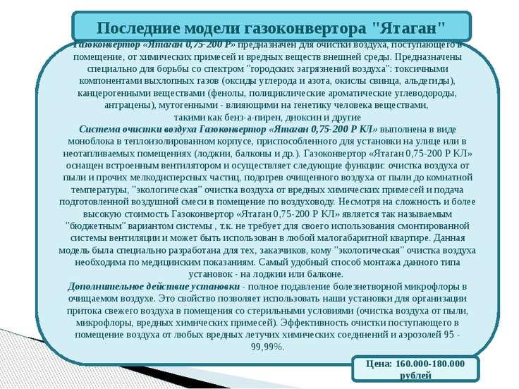 """Последние модели газоконвертора """"Ятаган"""" Газоконвертор «Ятаган 0,75-200 Р» пр..."""