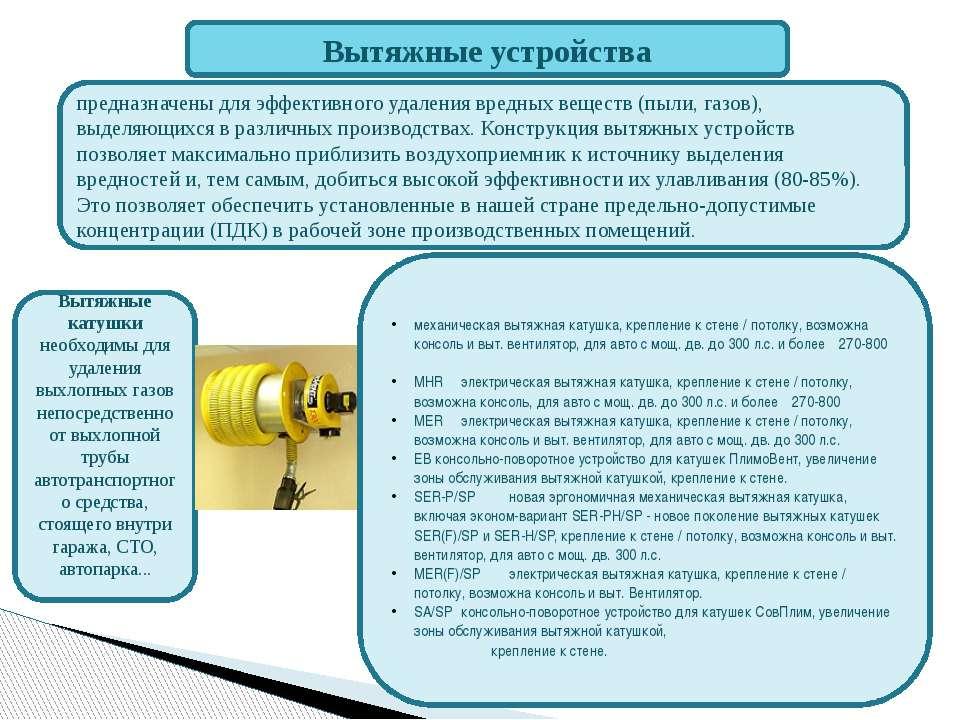 Вытяжные устройства предназначены для эффективного удаления вредных веществ (...