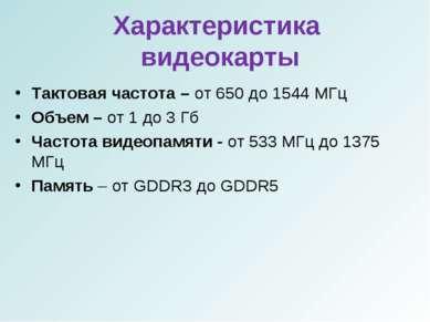 Характеристика видеокарты Тактовая частота – от 650 до 1544 МГц Объем – от 1 ...