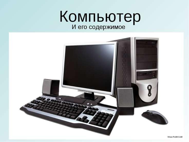 Компьютер И его содержимое