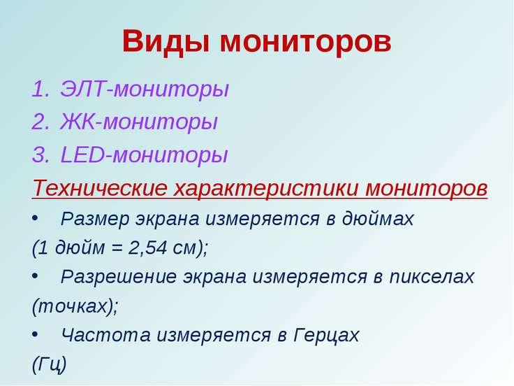 Виды мониторов ЭЛТ-мониторы ЖК-мониторы LED-мониторы Технические характеристи...