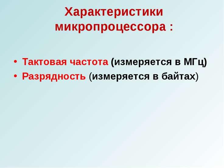 Характеристики микропроцессора : Тактовая частота (измеряется в МГц) Разрядно...
