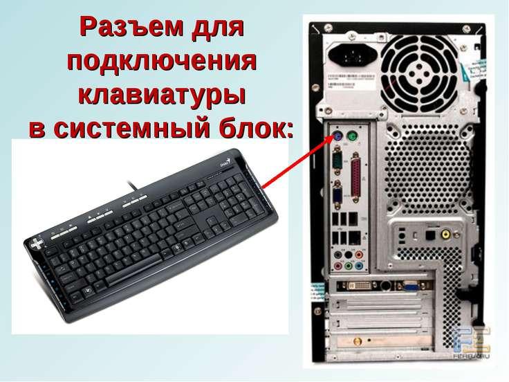Разъем для подключения клавиатуры в системный блок: