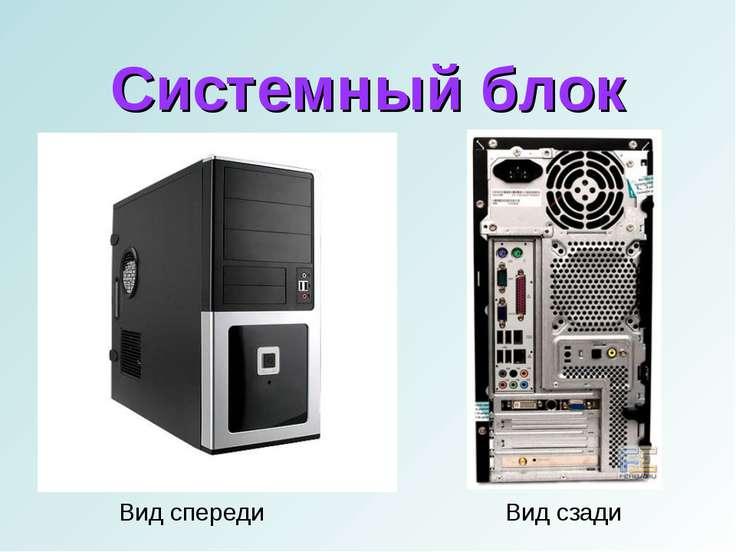Системный блок Вид спереди Вид сзади