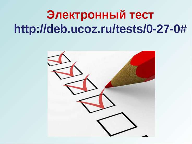 Электронный тест http://deb.ucoz.ru/tests/0-27-0#