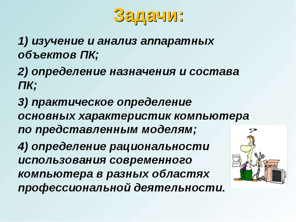 Задачи: 1) изучение и анализ аппаратных объектов ПК; 2) определение назначени...