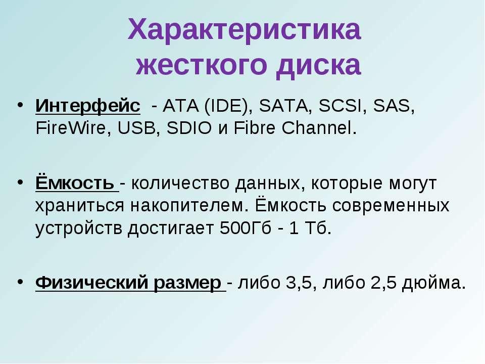 Характеристика жесткого диска Интерфейс - ATA (IDE), SATA, SCSI, SAS, FireWir...