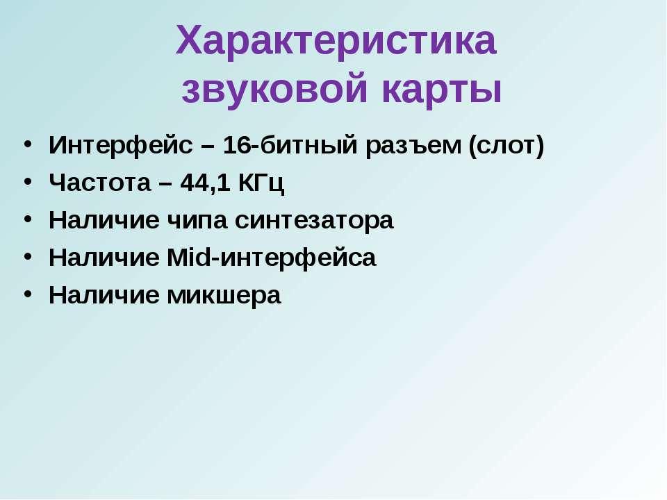Характеристика звуковой карты Интерфейс – 16-битный разъем (слот) Частота – 4...