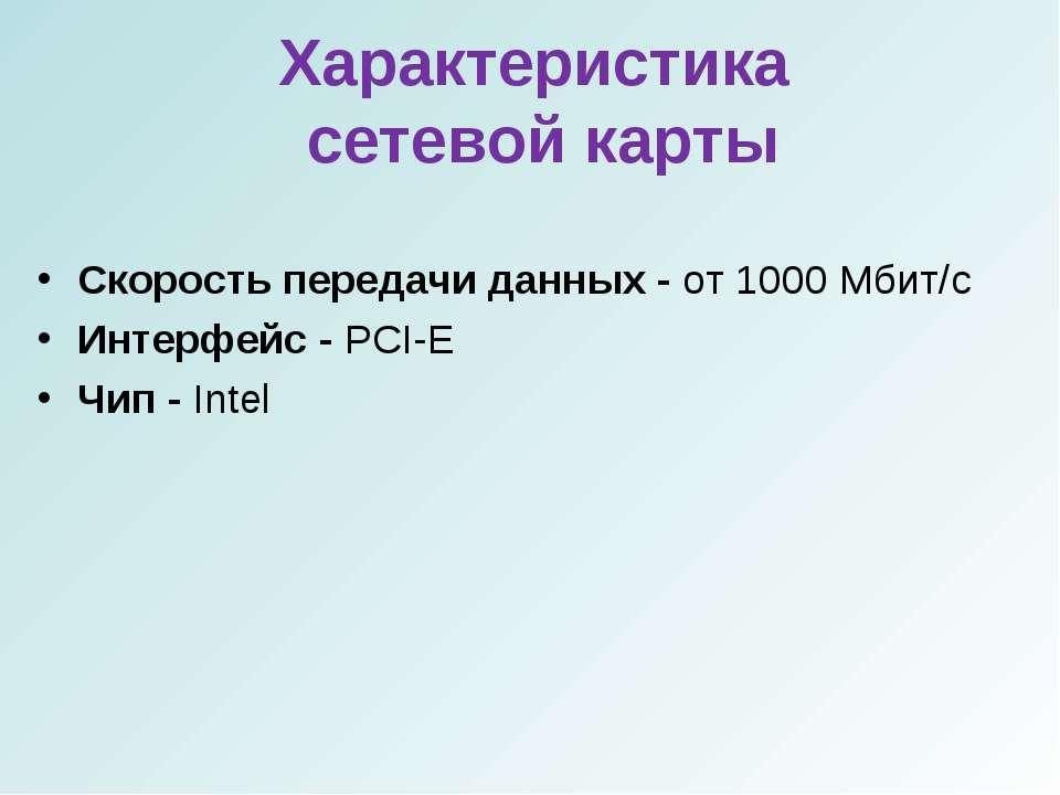 Характеристика сетевой карты Скорость передачи данных - от 1000 Мбит/с Интерф...