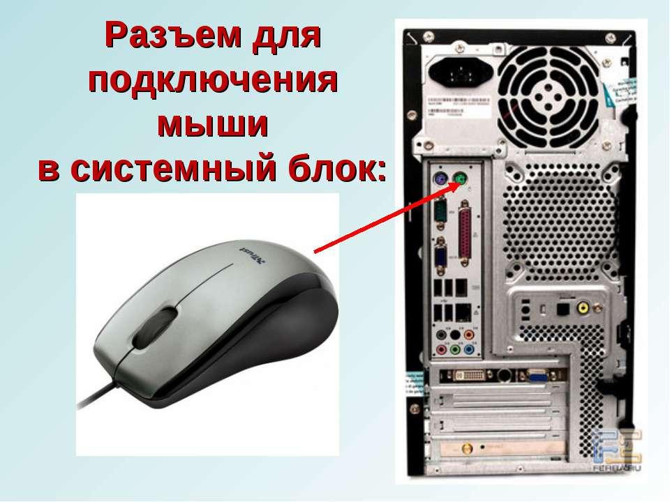 Разъем для подключения мыши в системный блок: