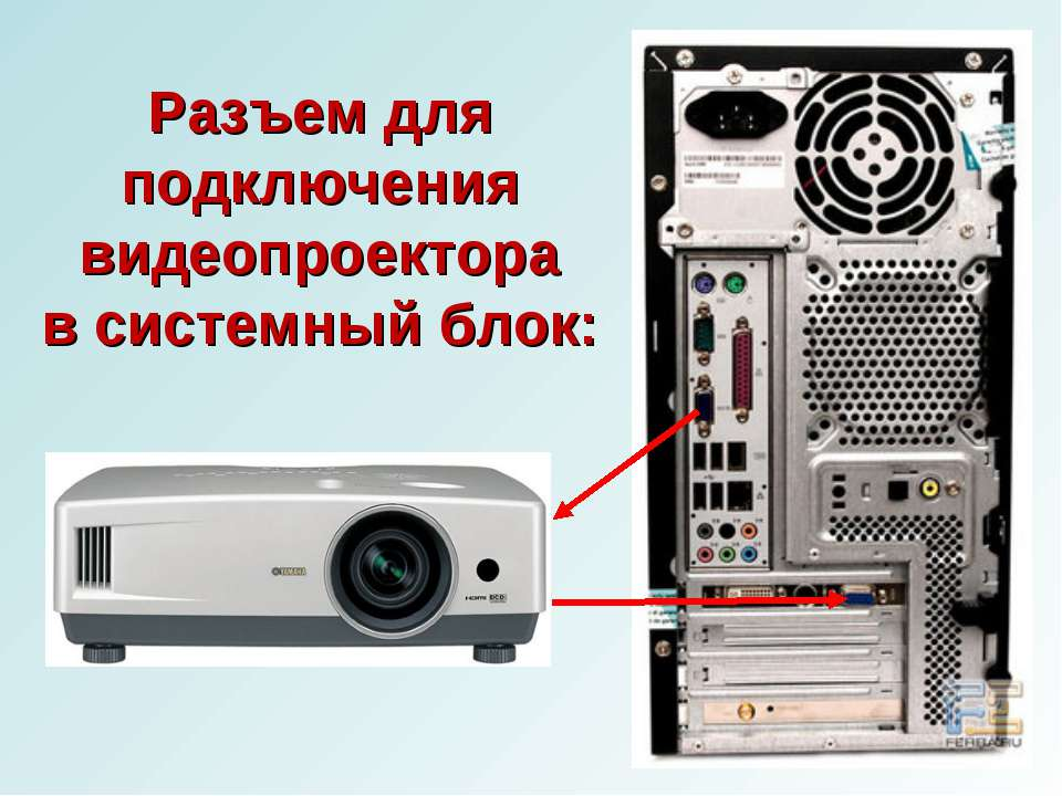 Разъем для подключения видеопроектора в системный блок: