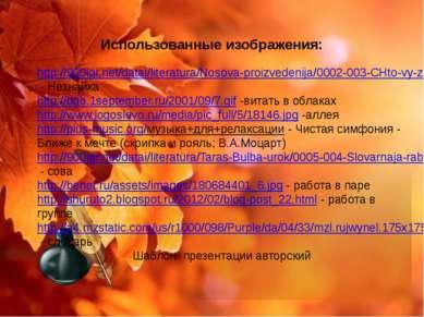 http://900igr.net/datai/literatura/Nosova-proizvedenija/0002-003-CHto-vy-znae...