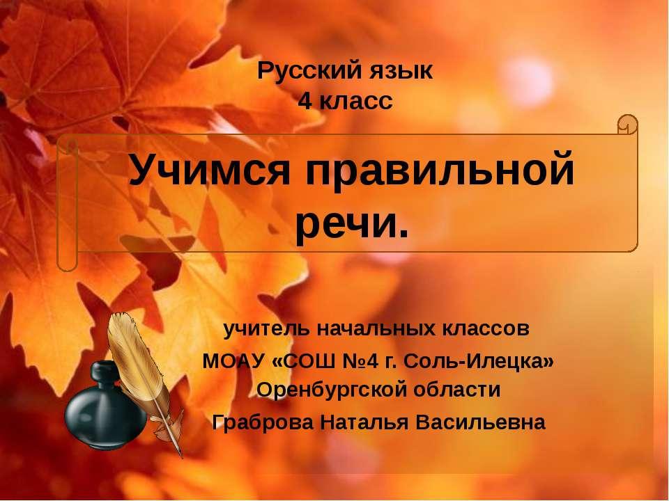 Русский язык 4 класс учитель начальных классов МОАУ «СОШ №4 г. Соль-Илецка» О...