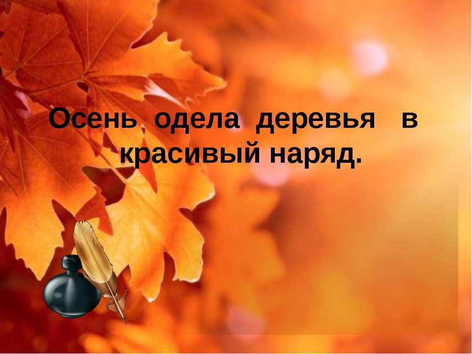 Осень одела деревья в красивый наряд.