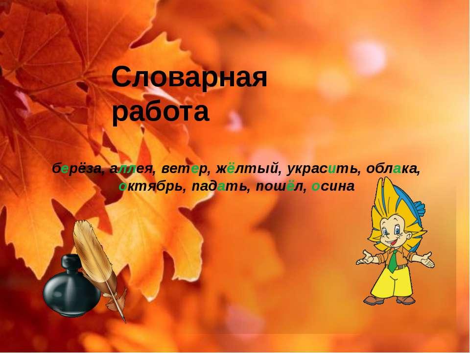 берёза, аллея, ветер, жёлтый, украсить, облака, октябрь, падать, пошёл, осина...