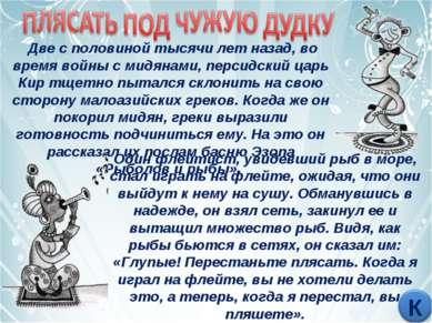 Две с половиной тысячи лет назад, во время войны с мидянами, персидский царь ...