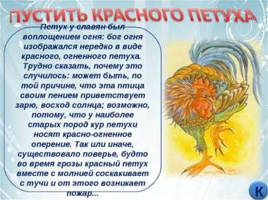 Петух у славян был воплощением огня: бог огня изображался нередко в виде крас...