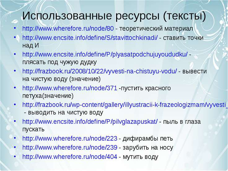 Использованные ресурсы (тексты) http://www.wherefore.ru/node/80 - теоретическ...
