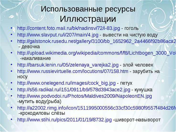 Использованные ресурсы Иллюстрации http://content.foto.mail.ru/bk/nadinsv/72/...