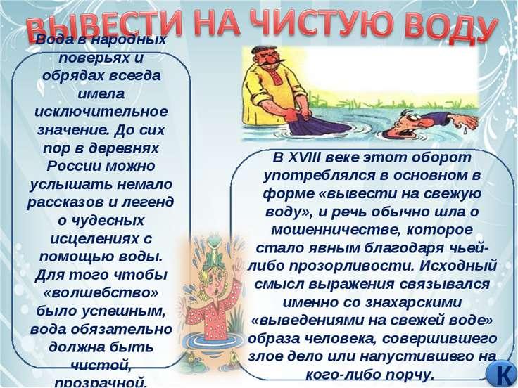 Вода в народных поверьях и обрядах всегда имела исключительное значение. До с...